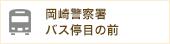 岡崎警察署バス停目の前