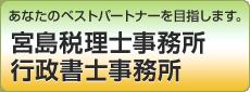 宮島税理士事務所 行政書士事務所