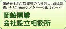 岡崎開業 会社設立相談所